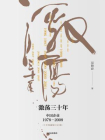 激蕩三十年:中國企業1978—2008(十年典藏版)(全2冊)[精品]