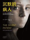 沉默的病人[精品]