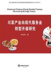 川菜产业向现代服务业转型升级研究
