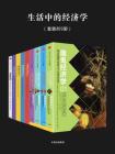 生活中的经济学(全九册)