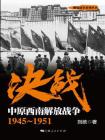 決戰.中原西南解放戰爭:1945~1951(解放戰爭系列叢書)[精品]