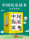 中國歷史讀本(套裝全四冊)