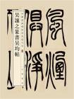 吴让之篆书吴均帖--中华经典碑帖彩色放大本