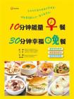 10分钟能量早餐 30分钟幸福晚餐(全彩)