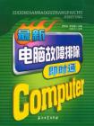 最新电脑故障排除即时通