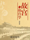 北大微讲堂:故宫与故宫学[精品]