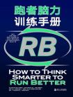 跑者脑力训练手册