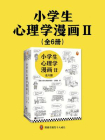 小学生心理学漫画Ⅱ (全6册)