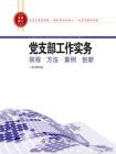 党支部工作实务(2017版)