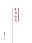 中国经济发展的世界意义