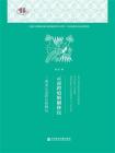 云南跨境婚姻移民