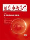 外资眼中的A股新机遇 证券市场红周刊2020年35期
