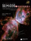 银河帝国11:曙光中的机器人