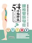 腰椎管狭窄症54个为什么