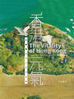 香港元氣:香港大自然組畫