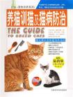养猫、驯猫及猫病防治