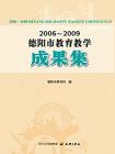 2006-2009德阳市教育教学成果集[精品]
