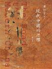 现代中国的历程(增订本)精[精品]