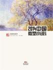 花城年选系列:2014中国微型小说年选