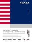 簡明美國史-1[精品]