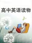 高中英语读物