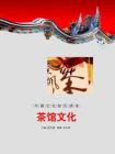 中国文化知识读本:茶馆文化[精品]