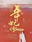 清宫年妃传(完本版)