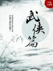 首届掌阅文学大赛中篇入围作品集:武侠篇[精品]