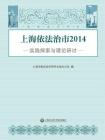 上海依法治市2014:—实践探索与理论研讨