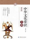 中华文化常识全典(第2版)