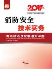 (2017)注册消防工程师资格考试用书:消防安全技术实务考点精选及配套通关试卷[精品]