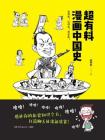 超有料漫畫中國史[精品]