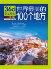 中国最美的100地方