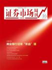 """商业银行迎来""""补血""""潮 证券市场红周刊2020年46期"""
