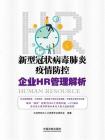 新型冠状病毒肺炎疫情防控企业HR管理解析