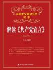 解读共产党宣言[精品]