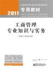 工商管理专业知识与实务(初级)高效应试版