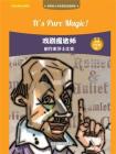 戏剧魔法师:剧作家莎士比亚