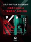 罪案调查科:罪终迷局(套装全2册)