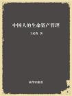中國人的生命資產管理