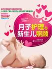 月子护理与新生儿照顾