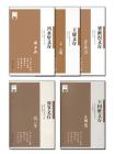 清华国学书系套书(二)(套装共5本)