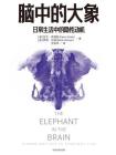 脑中的大象[精品]