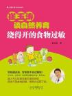 崔玉涛谈自然养育:绕得开的食物过敏
