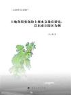 土地利用变化的土壤水文效应研究