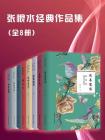 张恨水经典作品集(全8册)