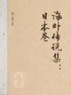 海外传说集:日本卷