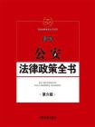 公安法律政策全书(第六版)