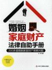 婚姻家庭财产法律自助手册