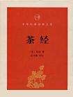 茶经--中华经典指掌文库[精品]